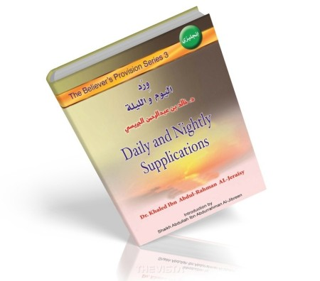 https://islamfuture.files.wordpress.com/2010/06/daily-and-nightly-supplications.jpg