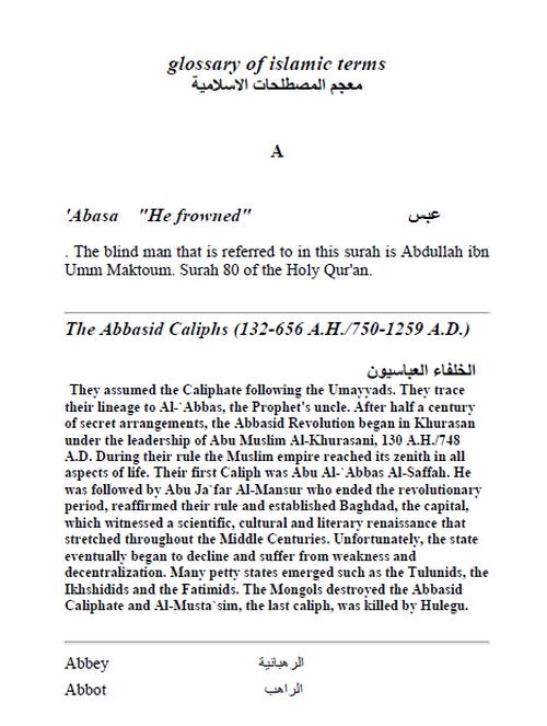 http://islamfuture.files.wordpress.com/2010/06/glossary-of-islamic-terms-1.png?w=500&h=601