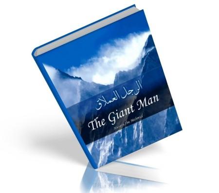 https://islamfuture.files.wordpress.com/2010/06/the-giant-man.jpg