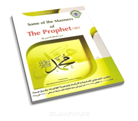 https://islamfuture.files.wordpress.com/2010/12/some-of-the-manners-of-the-prophet-muhammad-peace-be-upon-him.jpg