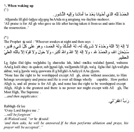 https://islamfuture.files.wordpress.com/2011/06/hisn-almuslim-sample.jpg